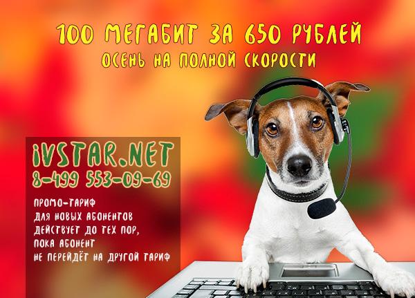 100 мегабит 650-рублей Ивантеевка
