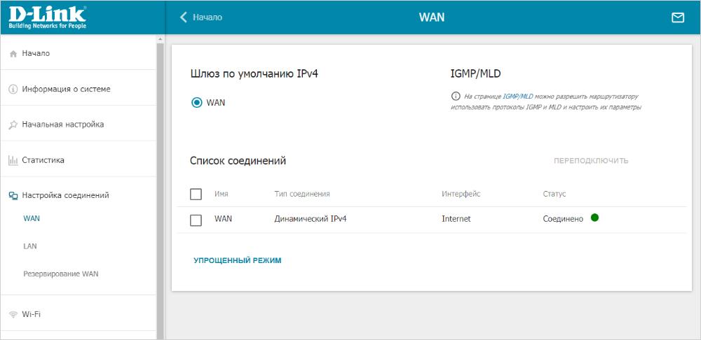 Инструкция по настройке Wi-Fi роутера для абонентов «Ивстар»