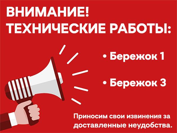 14 января - технические работы: улица Бережок д. 1 и 3