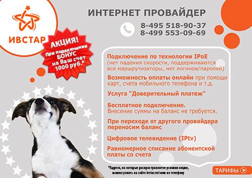 Акция При подключении - бонус на Ваш счет 1000 рублей-Ивстар-бонус-1000-рублей-на-счет