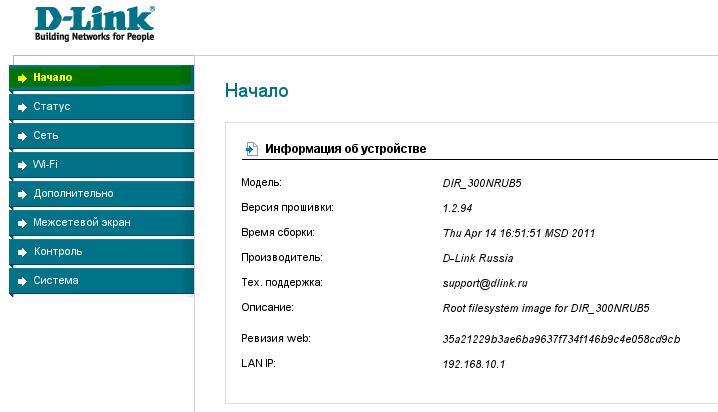 Главная страница вебинтерфейса роутера D-Link DIR-300