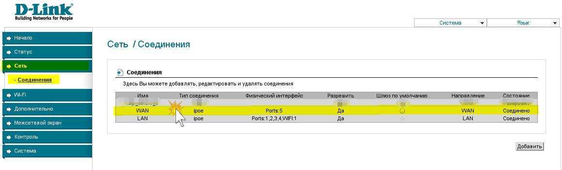Настройка роутера D-Link DIR-300 NRU выбор сетевого интерфейса