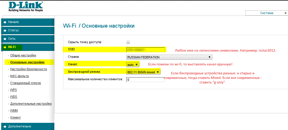 Настройка имени беспроводной сети и режима работы