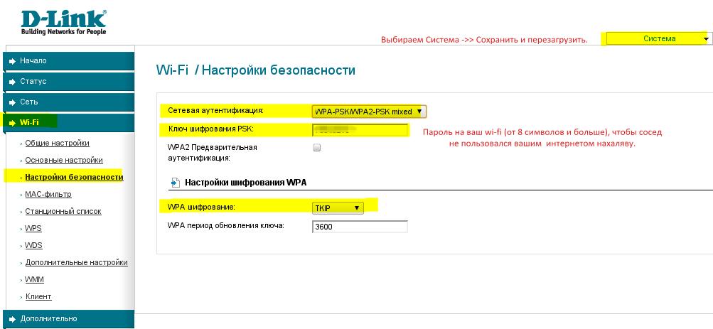 Установка пароля на беспроводную сеть роутера DIR-300 NRU
