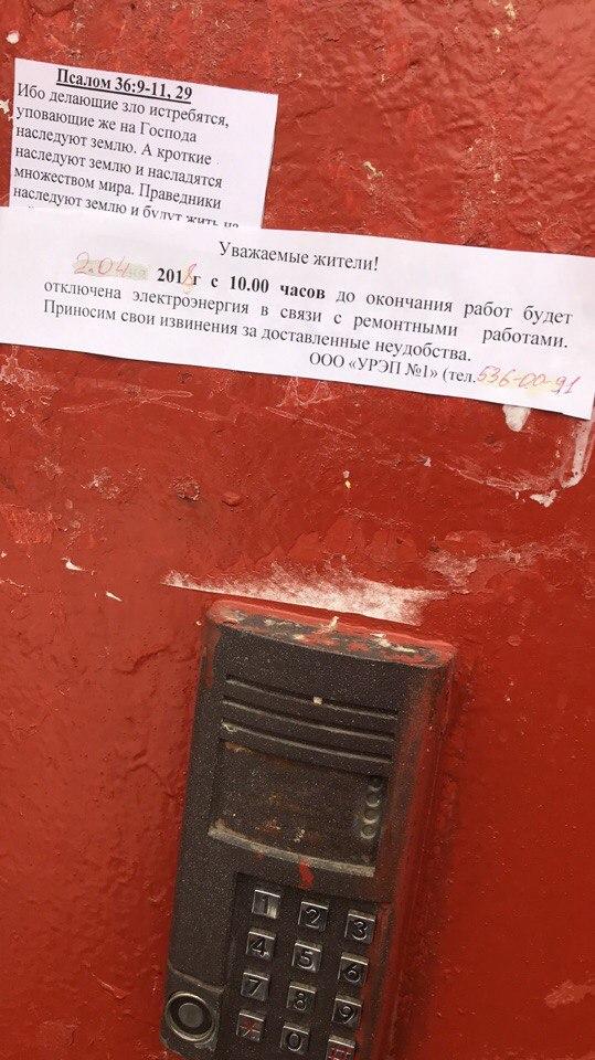 Отключение электричества 2 апреля на Советском проезде