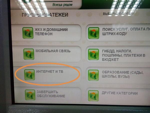 Оплата Ивстар в терминале Сбербанка Главное меню