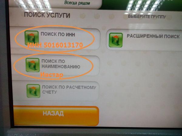 Оплата Ивстар в терминале Сбербанка Поиск в терминале