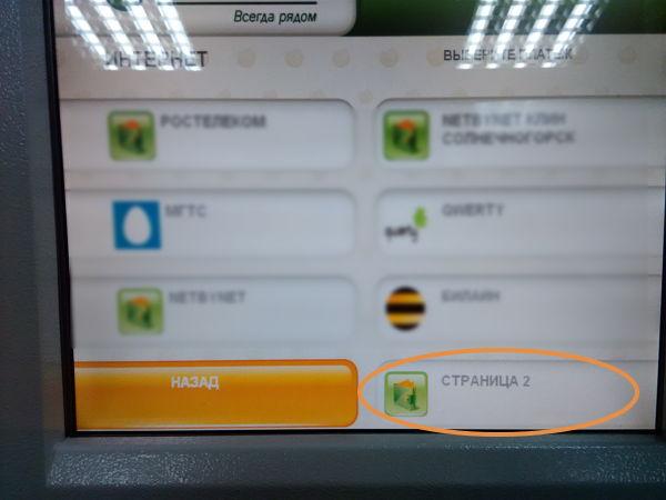 Оплата Ивстар в терминале Сбербанка Список провайдеров