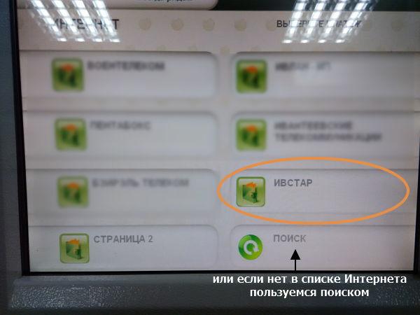 Оплата Ивстар в терминале Сбербанка Выбор провайдера или поиск