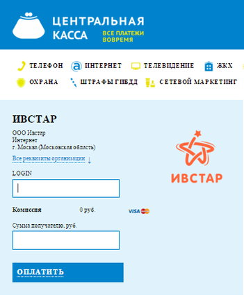 Оплата интернет Центральная касса