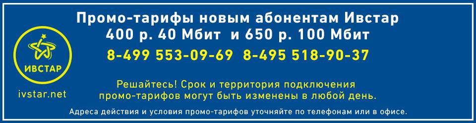 промо-тариф интернет Ивантеевка весна 2017