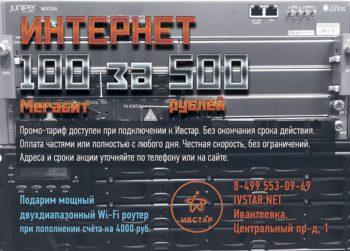 Промо тариф ПРОМО 500
