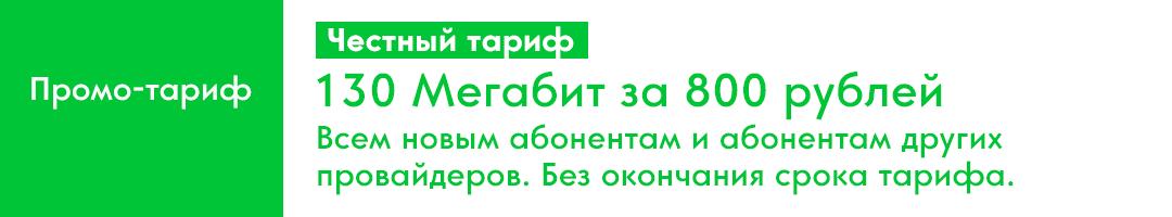 Промо-тариф 130 мегабит Ивантеевка