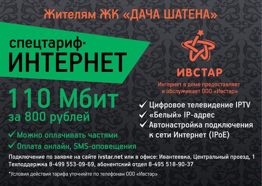 Спецтариф для жителей ЖК дача Шатена