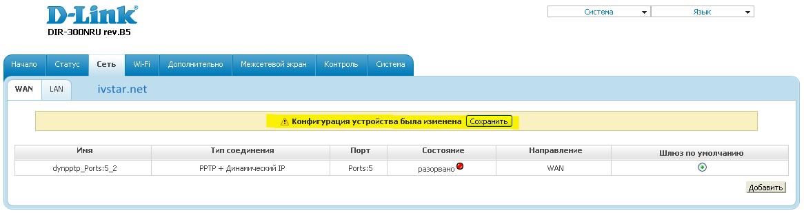 Настройка роутера DIR300 NRU Firmware 1.3 1.4