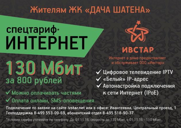 Интернет Ивантеевка Дача Шатена тариф Хлебозаводская 28