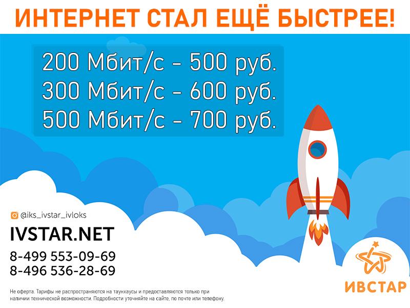 Новые высокоскоростные тарифы (до 500 Мбит/с)