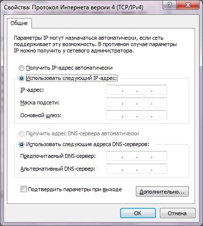 Настройка IP адресов сетевого подключения