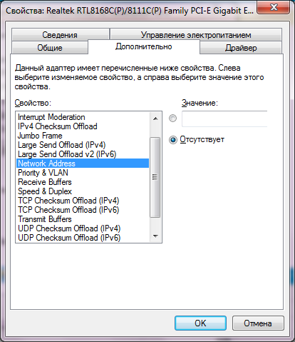 Изменение MAC-адреса сетевой карты