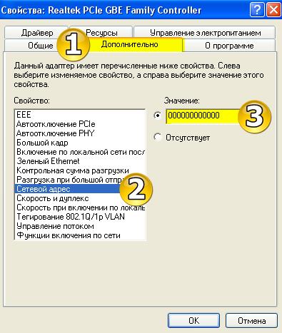 Программу для изменения мак адреса