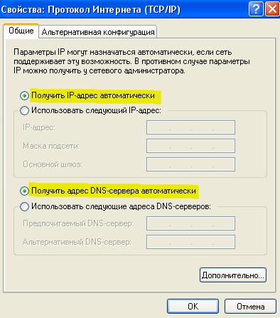 Получить IP адрес и адрес DNS автоматически
