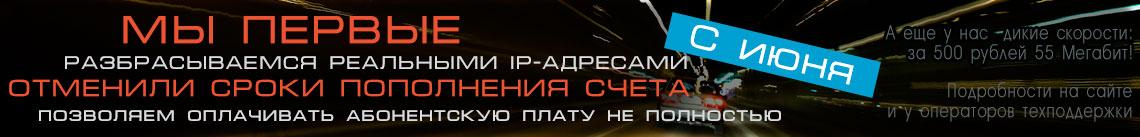 подключить инернет в Ивантеевке
