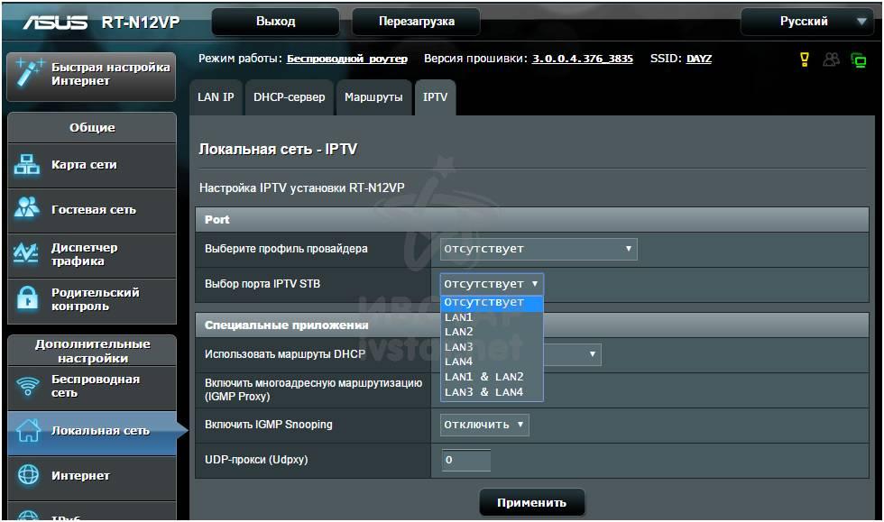 настройка роутер ASUS RT-N12 VP