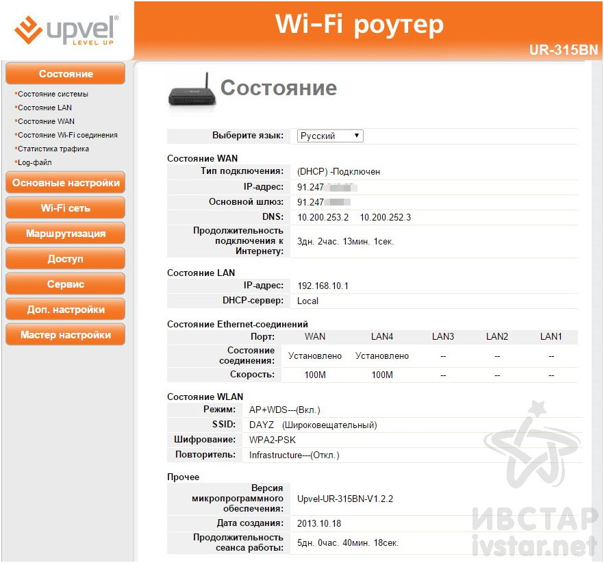 Роутер UPWEL UR-315 UR-325 настройка