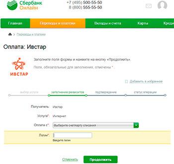 Оплата интернета Ивстар в Сбербанк.Онлайн