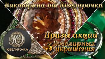 Викторина-от-Ювелирочки