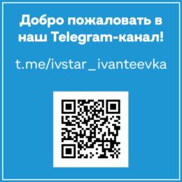 Добро пожаловать в наш Telegram-канал