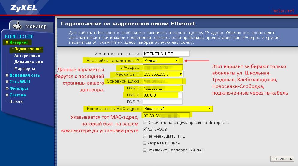 Zyxel Keenetic lite настройка статического IP адреса
