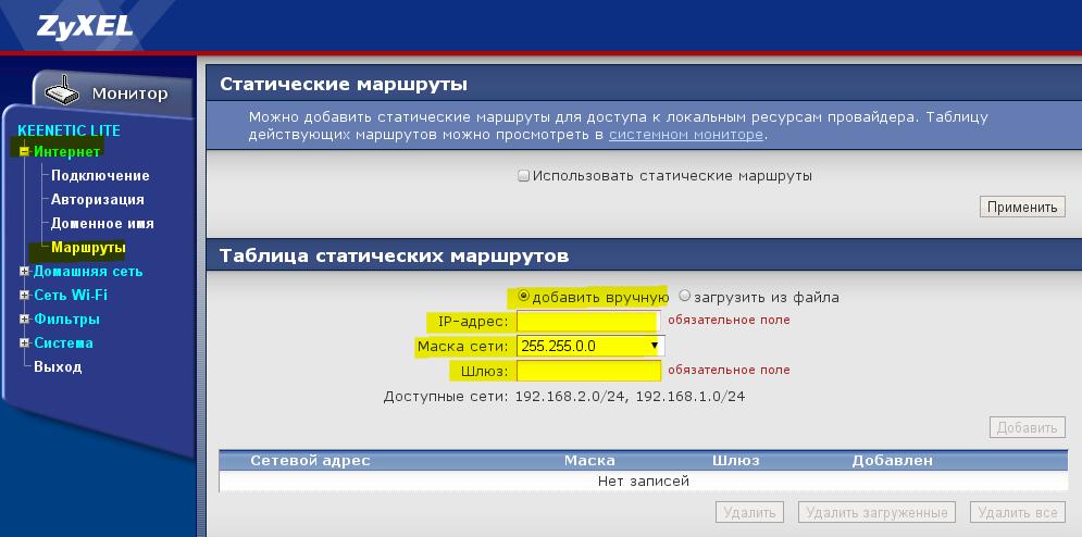 Zyxel Keenetic lite настройка маршрутизации