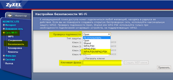 Zyxel Keenetic lite настройка пароля wi-fi и шифрования