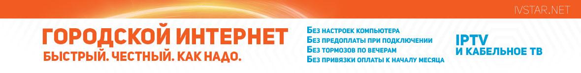 Подключить провайдера интернет Ивантеевка